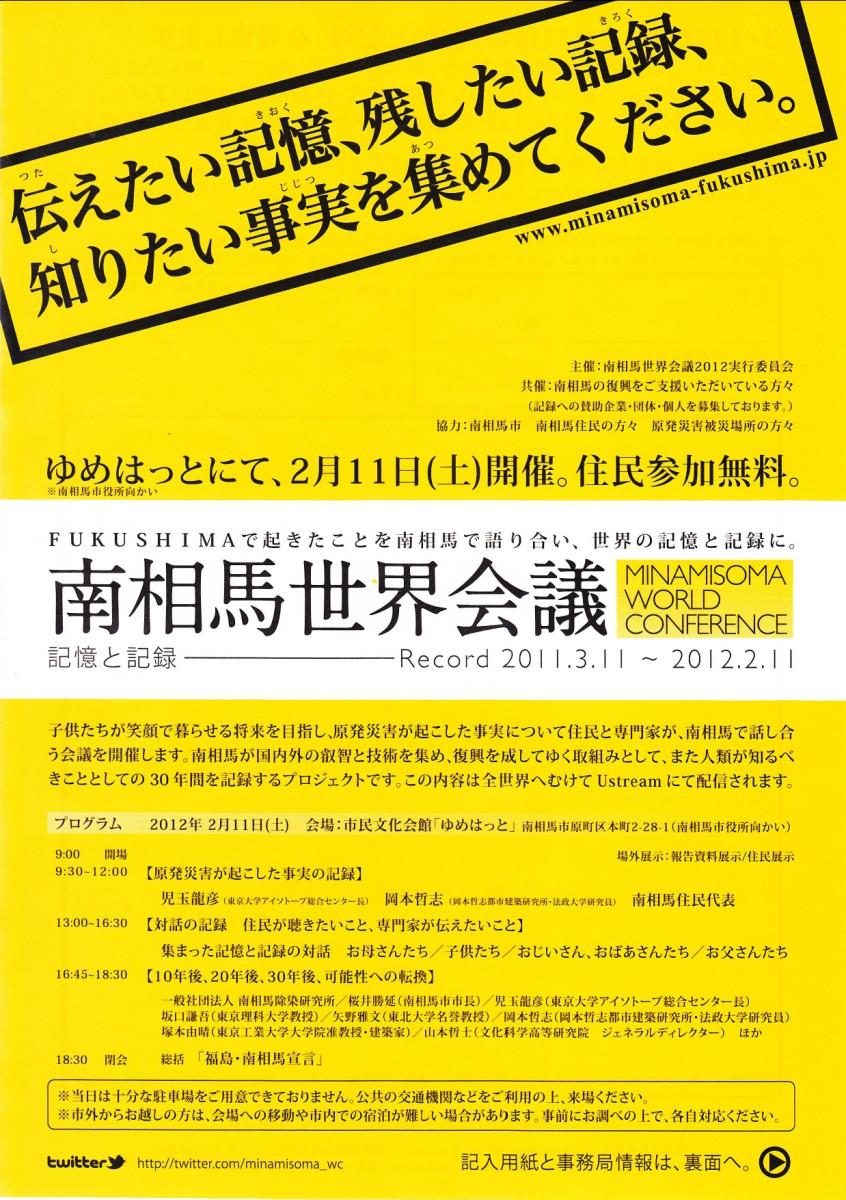 20120211haramachi1.jpg